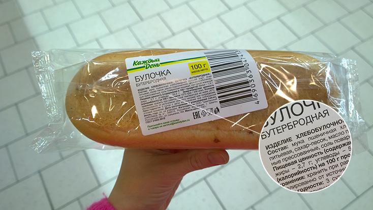 булочка бутербродная