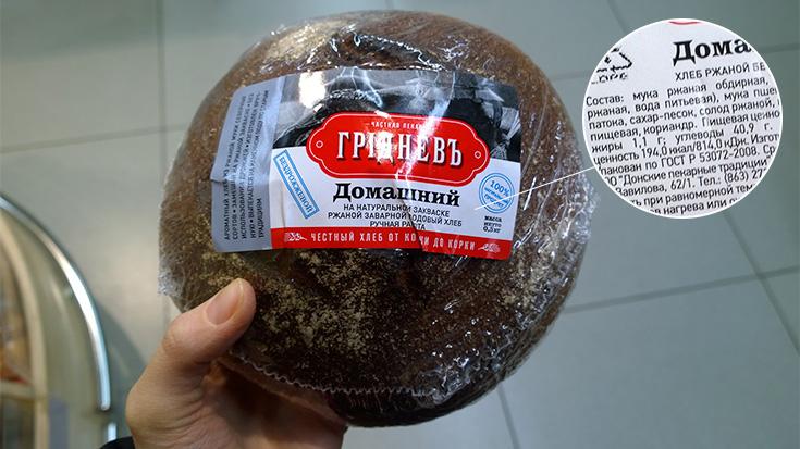 хлеб Домашний ржаной бездрожжевой