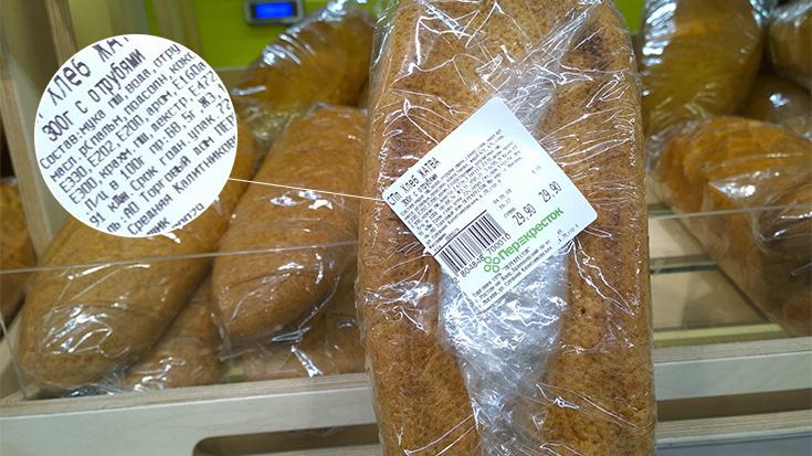 хлеб Жатва с отрубями