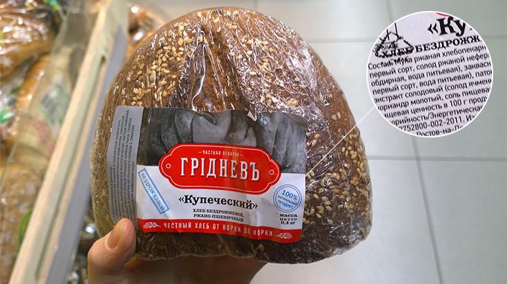 хлеб Купеческий