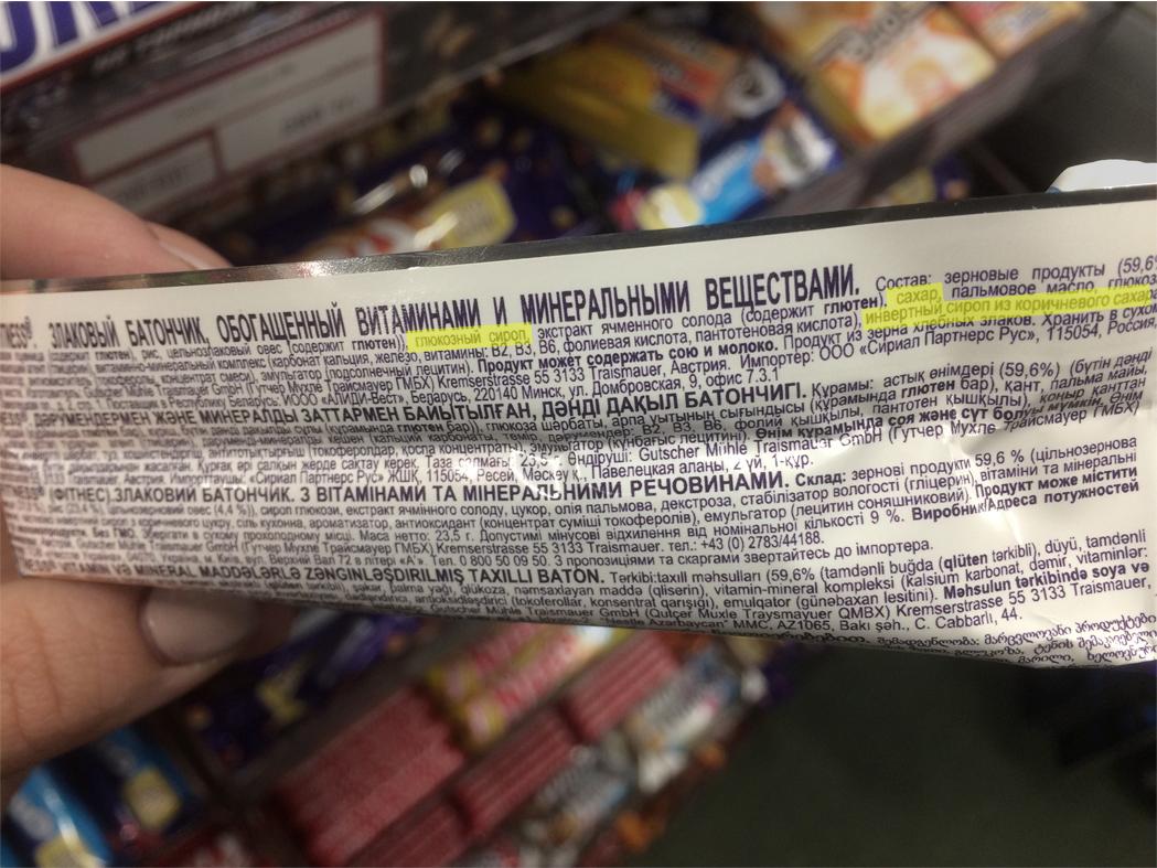 сахар в батончиках